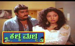 Kalla Malla Kannada Full Length Movie