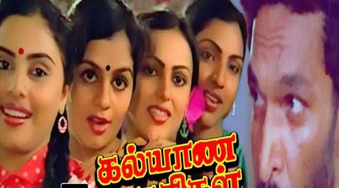 Kalyan Agathigal Tamil Full Movie