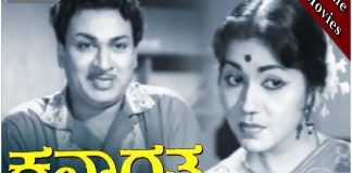 Kanya Rathna Kannada Full Length Movie