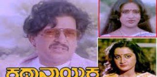 Kathanayaka Kannada Full Length Movie