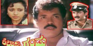 Kiladi Gandu Kannada Full Length Movie
