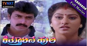 Kitthurina Huli Kannada Full Length Movie