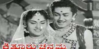 Kitthuru Chennamma Kannada Full Length Movie