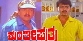 Kunthi Puthra Kannada Full Length Movie
