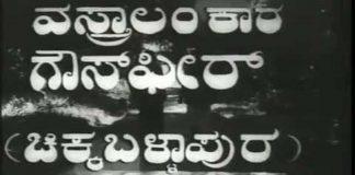Kurubara Lakka Kannada Full Length Movie