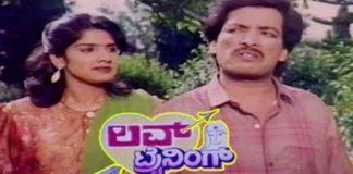 Love Training Kannada Full Length Movie,