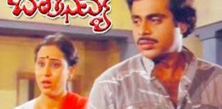 Madhura Bandhavya Kannada Full Length Movie