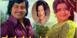 Madhura Sangama Kannada Full Length Movie