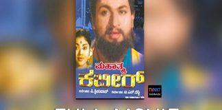 Mahathma Kabir Kannada Full Length Movie