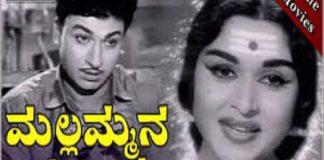 Mallammana Pavada Kannada Full Length Movie