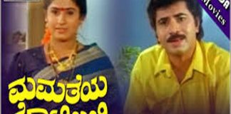 Mamatheya Thottilalli Kannada Full Length Movie,