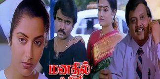 Manathil Uruthi Vendum Tamil Full Movie
