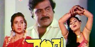 Mandyada Gandu Kannada Full Length Movie