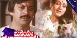 Maneye Manthralaya Kannada Full Length Movie