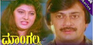 Mangalya Bandhana Kannada Full Length Movie