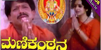 Manikantana Mahime Kannada Full Length Movie