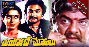 Maryade Mahalu Kannada Full Length Movie