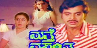 Matthe Vasantha Kannada Full Length Movie