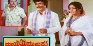 Mayeya Musuku Kannada Full Length Movie