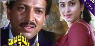 Mithileya Seetheyaru Kannada Full Length Movie