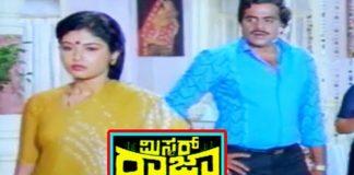 Mr. Raja Kannada Full Length Movie