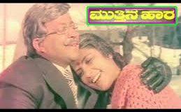 Mutthina Hara Kannada Full Length Movie