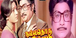 Nallathoru Kudumbam Tamil Full Movie