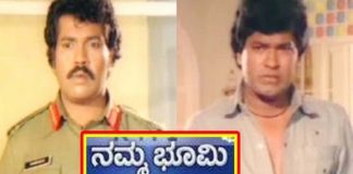 Namma Bhoomi Kannada Full Length Movie,