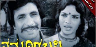 Nammoora Basvi Kannada Full Length Movie