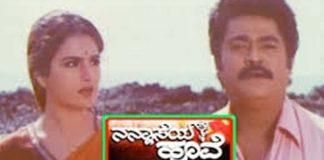 Nannaseya Hoove Kannada Full Length Movie