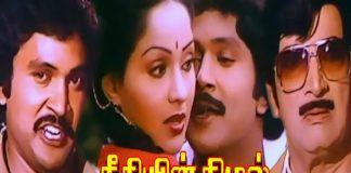 Needhiyin Nizhal Tamil Full Movie