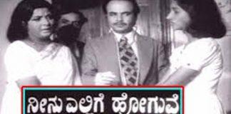 Neenu Ellige Hoguve Kannada Full Length Movie