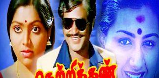Netrikann Tamil Full Movie