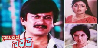 Nilukada Nakshathra Kannada Full Length Movie