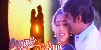 Ninaive Oru Sangeetham Tamil Full Movie