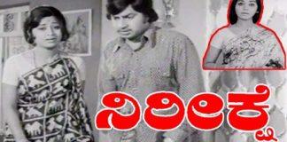 Nireekshe Kannada Full Length Movi
