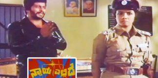 Nyaya Ellide Kannada Full Length Movie