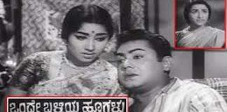 Onde Balliya Hoogalu Kannada Full Length Movie