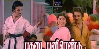 Pagadai Panirendu Tamil Full Movie