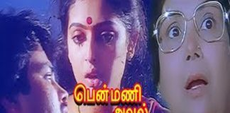 Penmani Aval Kanmani Tamil Full Movie