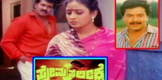 Prema Pareekshe Kannada Full Length Movie