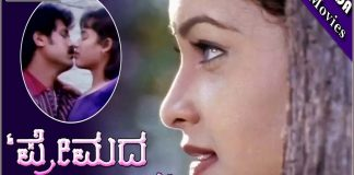 Premada Daha Kannada Full Length Movie