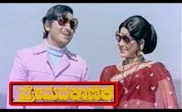 Premada Kanike Kannada Full Length Movie