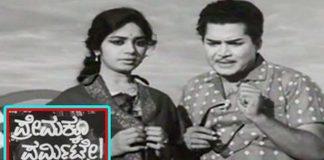 Premakkoo Permitte Kannada Full Length Movie