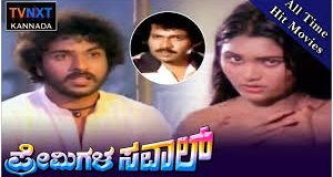 Premigala Saval Kannada Full Length Movie