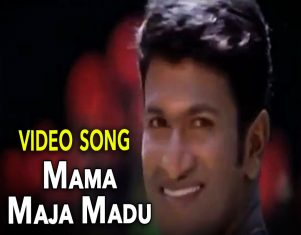 Puneeth Rajkumar & Ramya Abhi Movie Mama Maja Madu Video Song