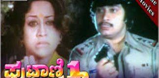 Putani Agents 123 Kannada Full Length Movie,