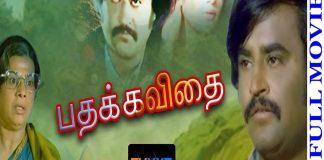 Puthu Kavithai Tamil Full Movie