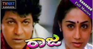 Raaja Kannada Full Length Movie