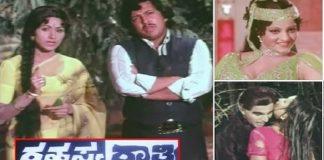 Rahasya Rathri Kannada Full Length Movie